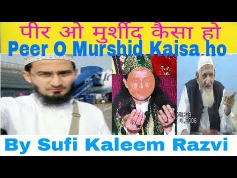 Sufi kaleem razvi new speach 2017