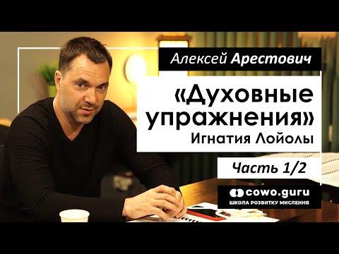 А.Арестович: «Духовные упражнения»