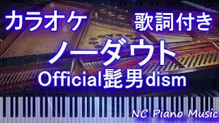 【カラオケガイドあり】ノーダウト / Official髭男dism【歌詞付きフル ハモリ&楽譜ありfull】