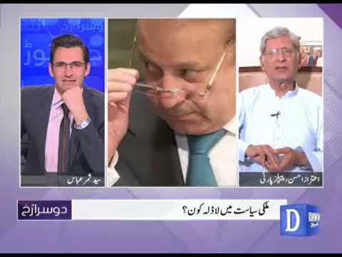Dusra Rukh - May 12, 2018 - Dawn News