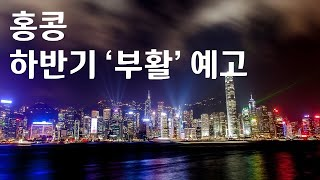 [트래블데일리] 7월 1일-홍콩···하반기 '부활' 예…