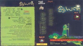 Aayan   ஆயன்   FMPB   Audio Volume 31   Gospel   Mission   Songs   Juke box   Non stop 1 hour