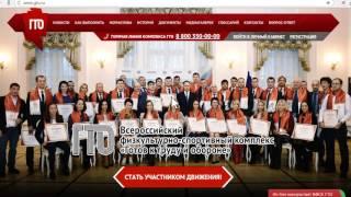 видео ГТО РУ Регистрация