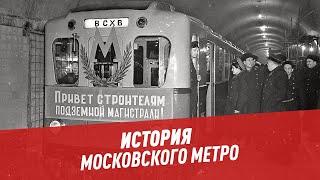 История московского метро — Физики и лирики