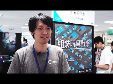 【Digital Taipei 2017 獨立之選】組裝玩具戰爭