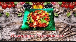 """Помидоры """"Провансаль"""" в ВОЛТЕРЕ-1000 ЛЮКС (4К)"""