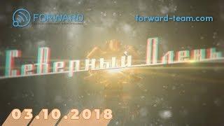 """""""Северный олень"""" от 03.10.2018"""