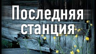Документальный фильм, «Последняя станция», г. Екатеринбург, Россия.