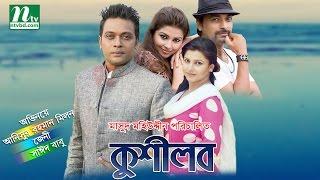 Bangla Natok Kushilob (কুশীলব)   Directed by Masud Mohiuddin