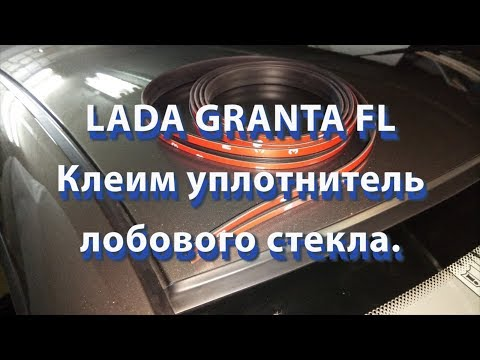 LADA GRANTA FL Клеим уплотнитель лобового стекла