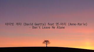 David Guetta feat Anne-Marie - Don't Leave Me Alone (가사/해석/한글자막)