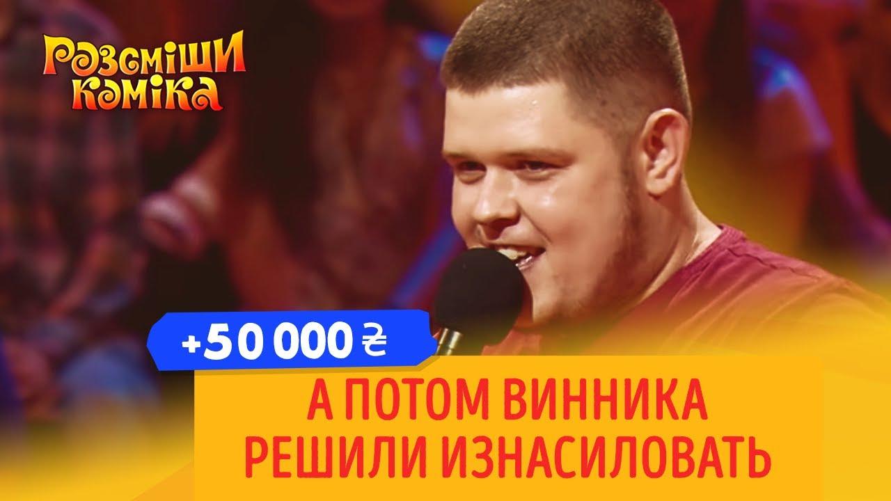 +50 000 - Ляшко покупает лекарства только в свечках | Рассмеши Комика 2019