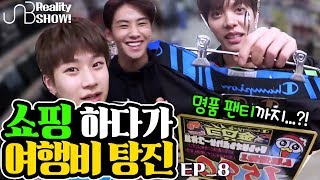 "[UNB] We wasted all the money shopping at *Don Quijote* ""오나도(OND)"" EP.8"