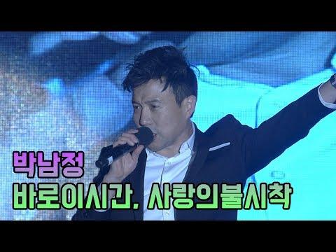 바로이시간&사랑의불시착-박남정 [2017목포항구축제]