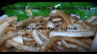 Лук маринованный или луковая закуска