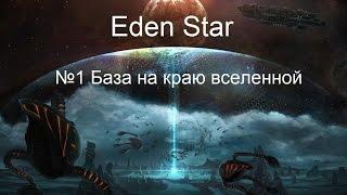 Eden Star   №1 База на краю вселенной(2й сезон)