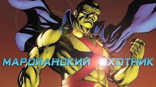 История Супергероя - Марсианский Охотник /  Дж'онн Дж'онзз