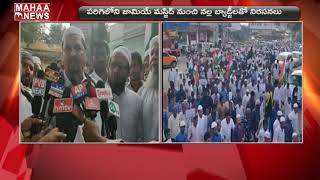 Muslims Protest in Telangana over CAB And NRC Bills  | MAHAA NEWS