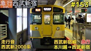 【全区間走行音】西武新2000系 西武新宿線 急行 本川越→西武新宿