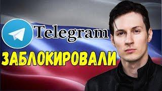 ✅ TELEGRAM ЗАБЛОКИРОВАЛИ В РОССИИ! ЧТО ДАЛЬШЕ? [BAS Channel]