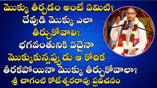 Chaganti Koteswara Rao Garu latest speeches 2016 - Mokku Terchukovadam ante emiti