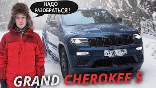 Перепаркетник или недоджип? Jeep Grand Cherokee S | Наши тесты