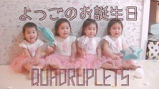 【よつご】☆BIRTHDAY PARTY☆【quadruplets】