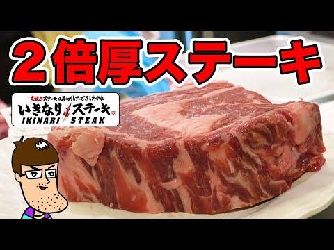 【いきなりステーキ】一番高い肉を2倍の厚さで焼いてもらう技をやってみた。