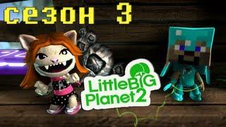 ч.58 LittleBigPlanet 2 с кошкой - The Cave Trip