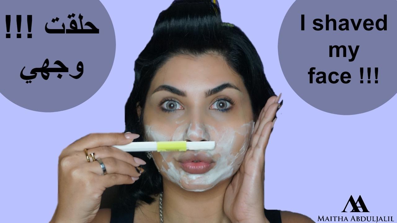 كيف تحلقي شعر وجهك بالبيت How To Shave Your Face Youtube