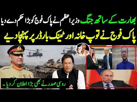 ALIF NAMA Latest Headlines|Imran Khan allow army to retaliate on indias action