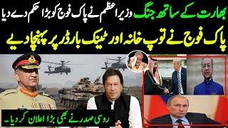 ALIF NAMA Latest Headlines Imran Khan allow army to retaliate on india's action