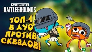 ДУО ПРОТИВ СКВАДОВ! - ТОП-1 НА НОВОЙ КАРТЕ! - УГАР В Battlegrounds