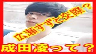 【成田凌】ドラマ「逃げ恥」で注目!実は兄似?インスタでは画像投稿中 1...