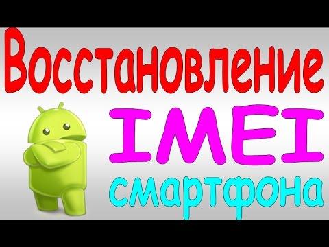 Восстановление IMEI Как восстановить IMEI на телефоне с процессором MTK / IMEI Repair