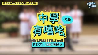 Publication Date: 2017-09-19 | Video Title: 中學有嘻哈 之 Pixel決戰神秘人 (上集)