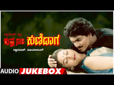 Kannada Old Songs | Krishna Nee Kunidaga Movie Songs Jukebox