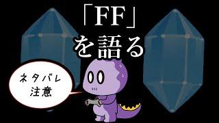 【雑談】FFを語る【マリオ64しながら】