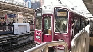 阪急電車 宝塚線 9000系 9009F 発車 十三駅