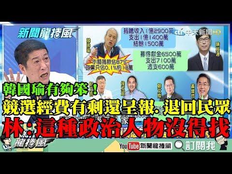 【精彩】韓國瑜有夠笨!競選經費有剩還呈報、退回民眾 林國慶:這種政治人物沒得找!