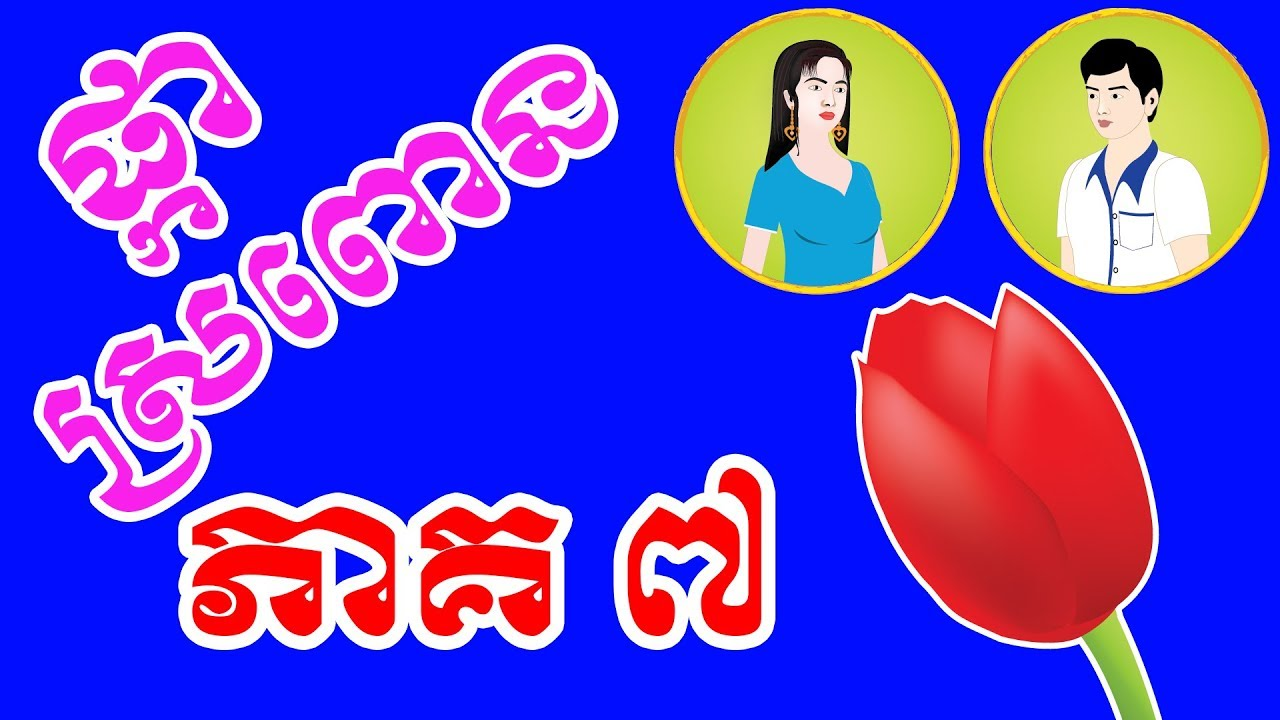 រឿង ផ្កាស្រពោន ភាគទី៧ - រឿងព្រេងនិទានខ្មែរ - 4K UHD - Khmer Fairy Tales