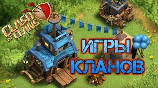 Clash of clans. Игра клана.