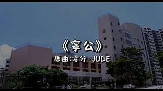 Publication Date: 2021-02-23 | Video Title: 【寧波公學】【江副校長當眾誹謗學生】《寧公》原曲:零分 -J