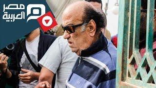 مصر العربية | حسن حسني والعلايلي يشيعون محمود عبد العزيز