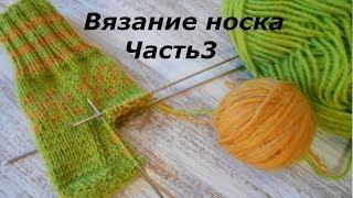 НОСОК на 5 спицах  Часть 3:  вязание пятки