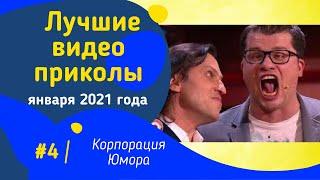САМЫЕ СМЕШНЫЕ РОЛИКИ ДО СЛЕЗ ЛУЧШИЕ ПРИКОЛЫ 2021 ПРИКОЛЬНОЕ ВИДЕО ЯНВАРЬ 2121 РЖАКА УГАР 4