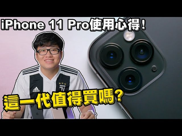 【Joeman】iPhone 11 Pro Max使用心得!這一代值得買嗎?開箱