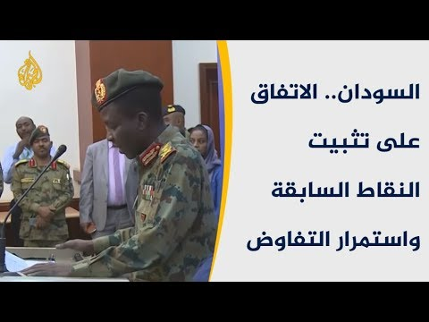 السودان.. الاتفاق على تثبيت النقاط السابقة واستمرار التفاوض  - نشر قبل 3 ساعة