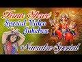 Navratre Special Song || Tanushree Special Video Juke Box || Hd Video Song || Ambey Bhakti