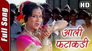 Aali Fatakadi (HD) | Fatakadi Songs | Superhit Marathi Song | Ashok Saraf |Sushama ShiromanI